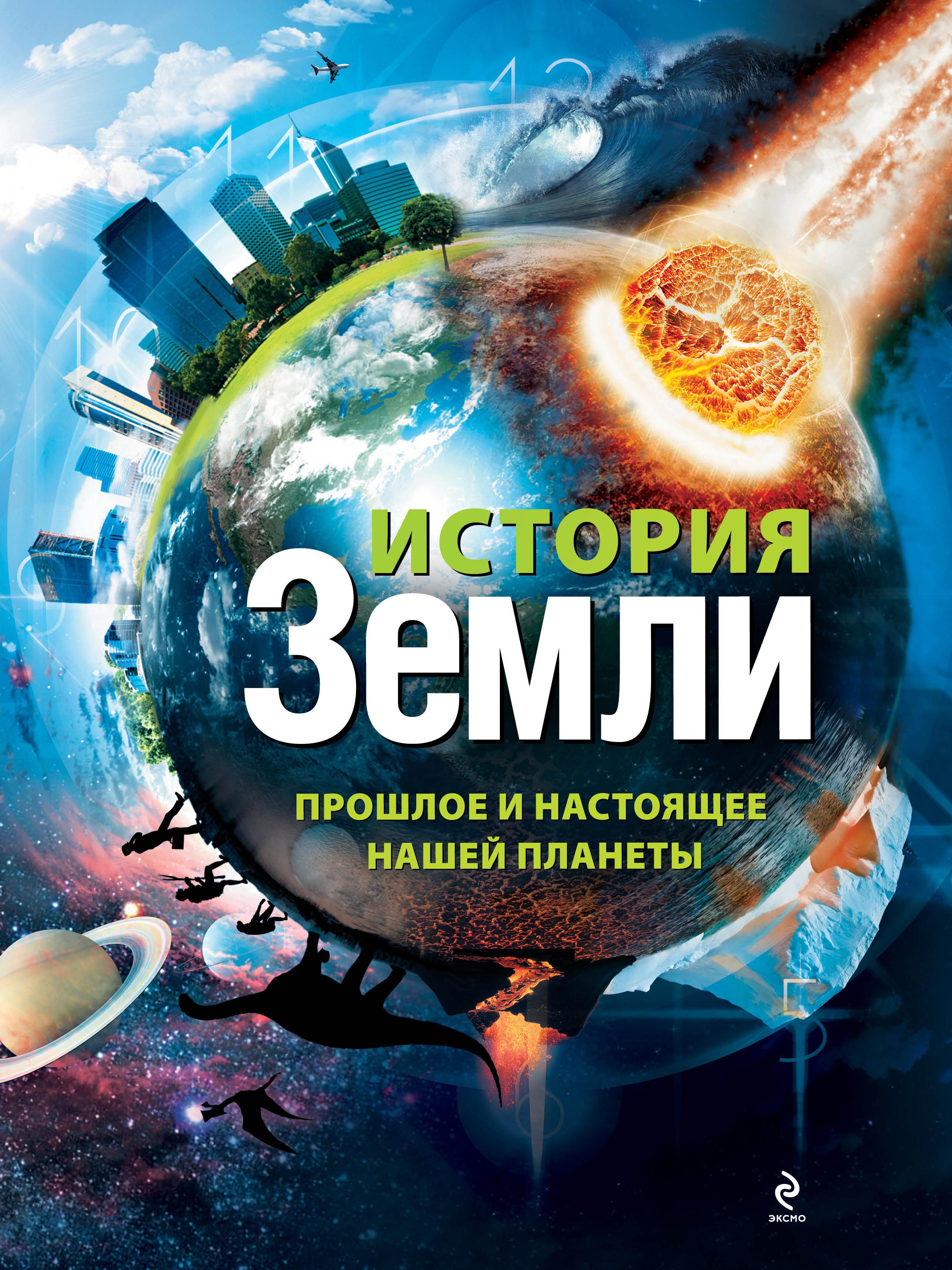 История Земли: прошлое и настоящее нашей планеты ( Гулевская Л.  )