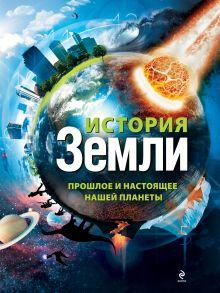 Гулевская Л. - История Земли: прошлое и настоящее нашей планеты обложка книги