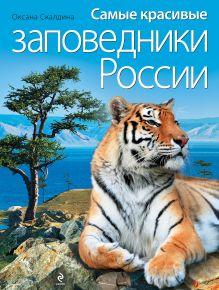 Самые красивые заповедники России обложка книги