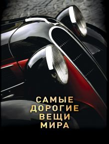 Малютин А.О. - Самые дорогие вещи мира (1 оф.) обложка книги