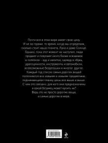 Обложка сзади Самые дорогие вещи мира (1 оф.) Антон Малютин