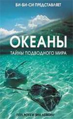Океаны + Земля. Скидка 15% [комплект из 2-х книг]