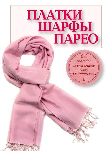 Платки, шарфы, парео. 68 способов подчеркнуть свою элегантность