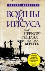 Дженкинс Ф. - Войны за Иисуса: Как церковь решала, во что верить обложка книги