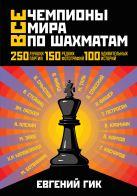 Гик Е.Я. - Все чемпионы мира по шахматам. Лучшие партии' обложка книги