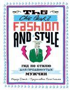The Chic Geek's Fashion & Style. Гид по стилю для продвинутых мужчин (KRASOTA. Быть джентльменом)
