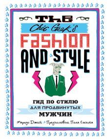 Джей М. - The Chic Geek's Fashion & Style. Гид по стилю для продвинутых мужчин (KRASOTA. Быть джентльменом) обложка книги