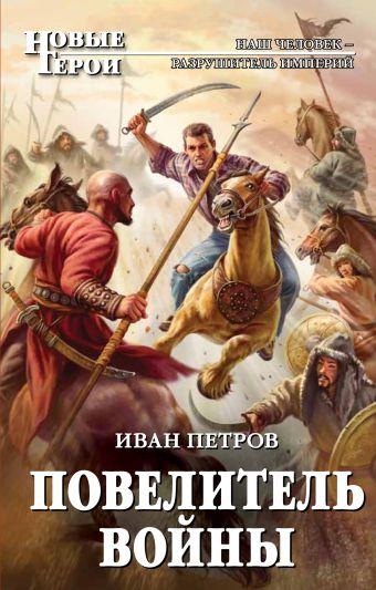 Повелитель войны Петров И.И.
