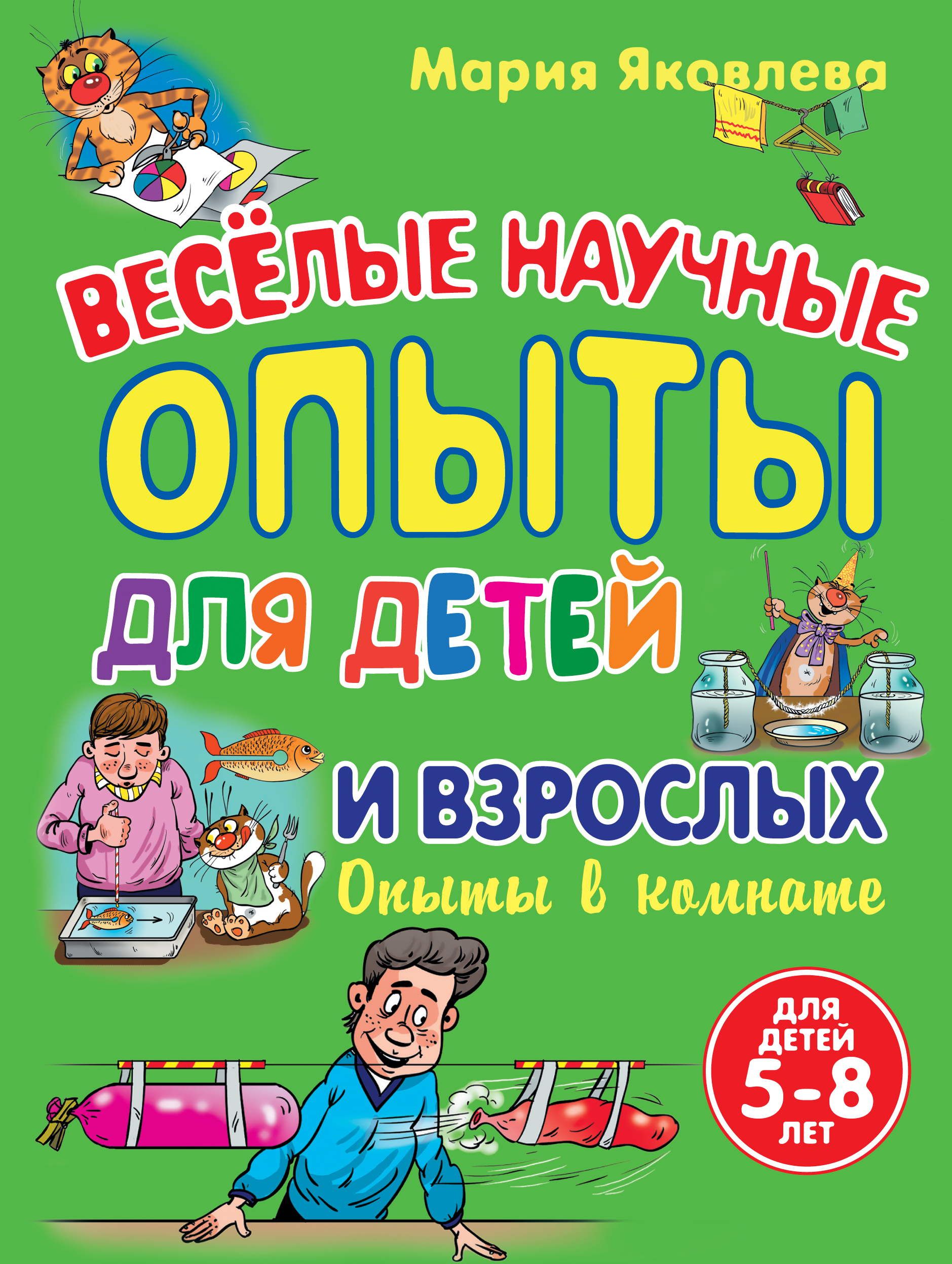 Опыты в комнате. Веселые научные опыты для детей и взрослых ( Яковлева М.А.  )