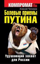 Челноков А.С. - Болевые приемы Путина. Удушающий захват для России' обложка книги
