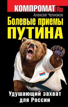 Челноков А.С. - Болевые приемы Путина. Удушающий захват для России обложка книги