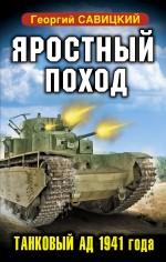 Обложка Яростный поход. Танковый ад 1941 года Георгий Савицкий
