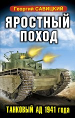 Яростный поход. Танковый ад 1941 года Савицкий Г.В.