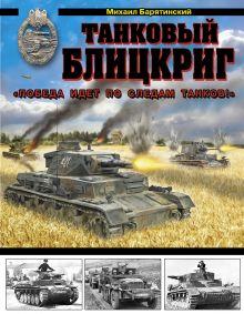 Барятинский М.Б. - Танковый блицкриг. «Победа идет по следам танков!» обложка книги