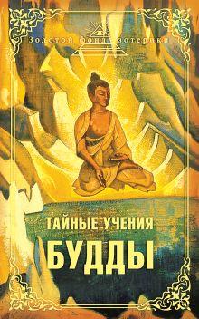 Синнет А.П., Чаттэрджи М., Холлоуэй Л. - Тайные учения Будды (сборник) обложка книги