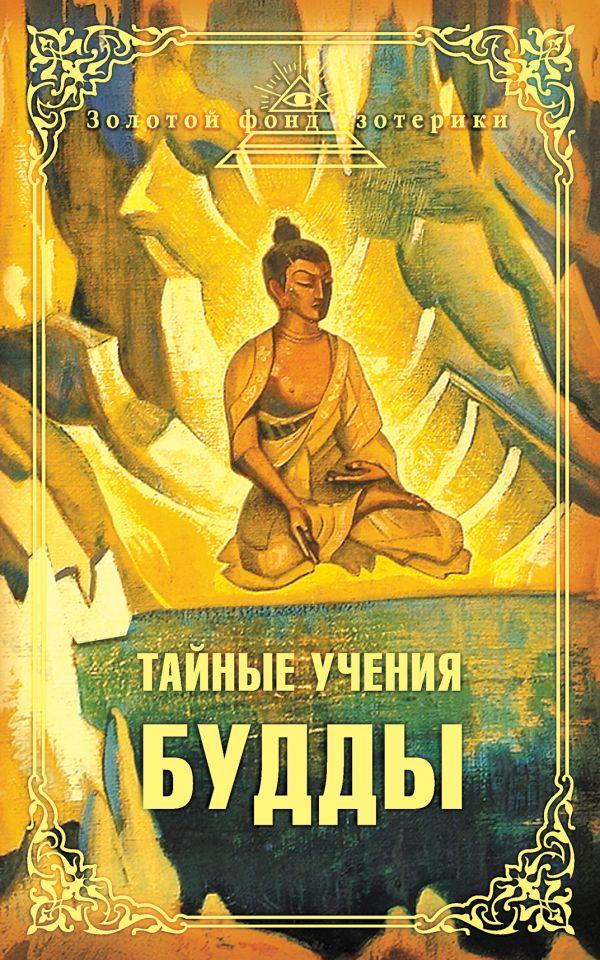 Тайные учения Будды (сборник) Синнет А.П., Чаттэрджи М., Холлоуэй Л.