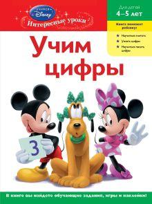 Обложка Комплект с мультфильмом (Винни). 4-5 лет