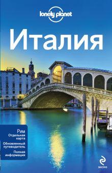 - Италия обложка книги