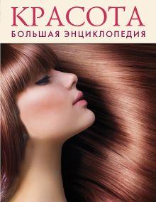 - Красота. Большая энциклопедия обложка книги