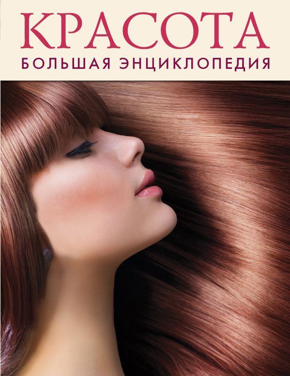 Красота. Большая энциклопедия