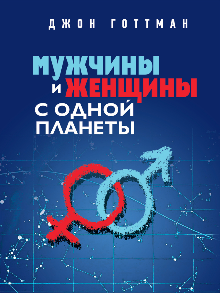 Мужчины и женщины с одной планеты