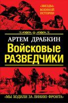 Драбкин А.В. - Войсковые разведчики. «Мы ходили за линию фронта»' обложка книги