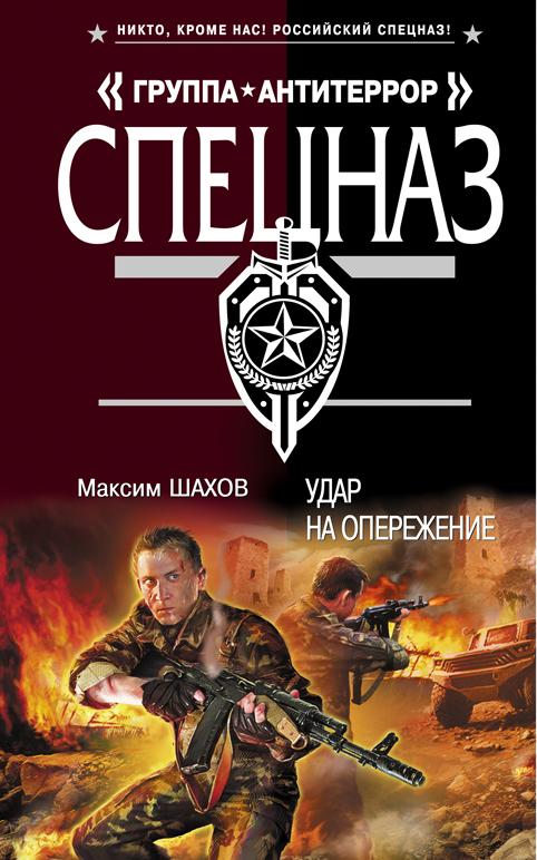 Удар на опережение Шахов М.А.