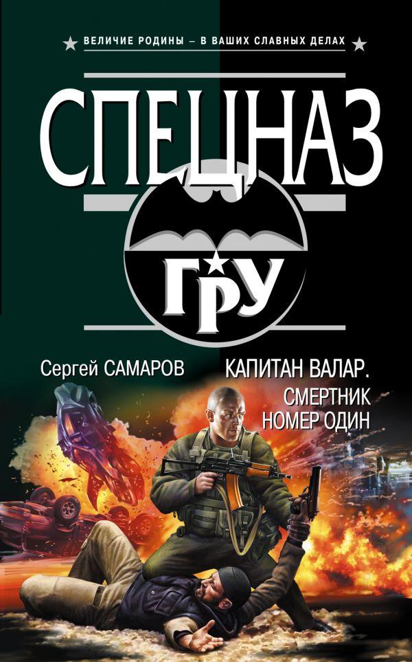 Капитан Валар. Смертник номер один Самаров С.В.