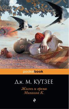 Кутзее Дж. М. - Жизнь и время Михаэла К. обложка книги