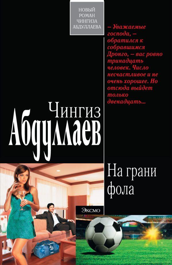 На грани фола Абдуллаев Ч.А.