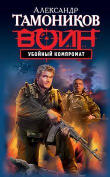 Тамоников А.А. - Убойный компромат обложка книги