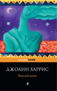 Харрис Д. - Темный ангел обложка книги