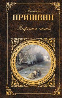 Пришвин М.М. - Мирская чаша обложка книги