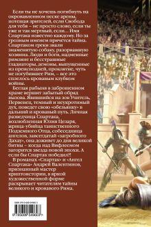 Обложка сзади Спартак Андрей Валентинов
