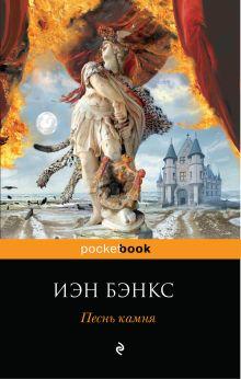 Бэнкс И. - Песнь камня обложка книги