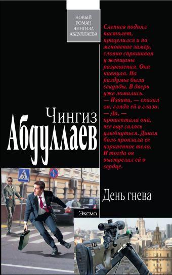 День гнева Абдуллаев Ч.А.