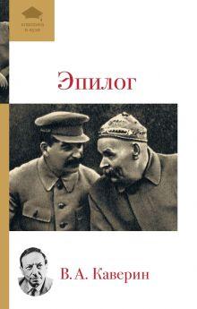 Эпилог обложка книги