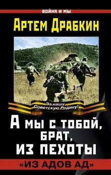 А мы с тобой, брат, из пехоты. «Из адов ад» обложка книги