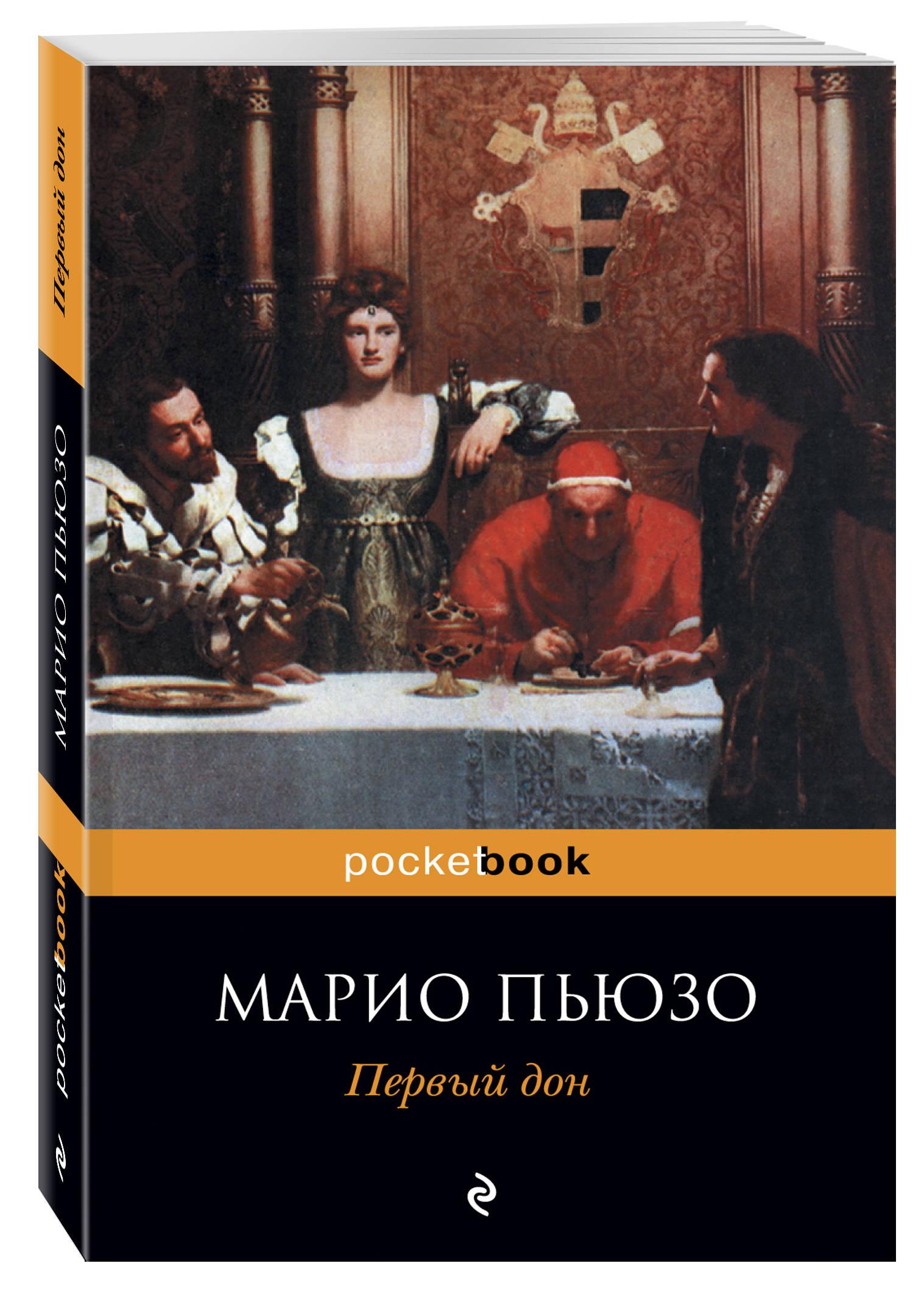 Первый дон от book24.ru