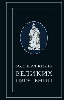 Бревертон Т. - Большая книга великих изречений обложка книги