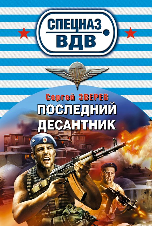 Последний десантник Зверев С.И.