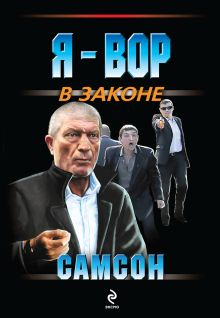 Самсон - Самсон обложка книги
