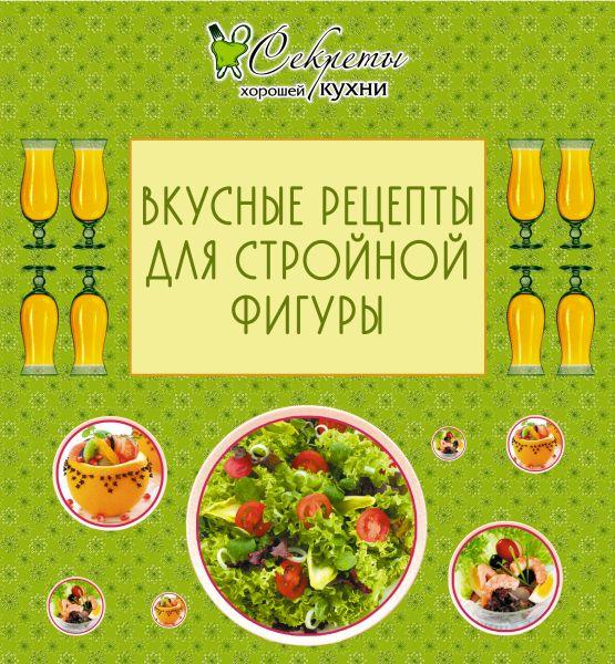 Вкусные рецепты для стройной фигуры