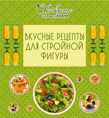 - Вкусные рецепты для стройной фигуры обложка книги