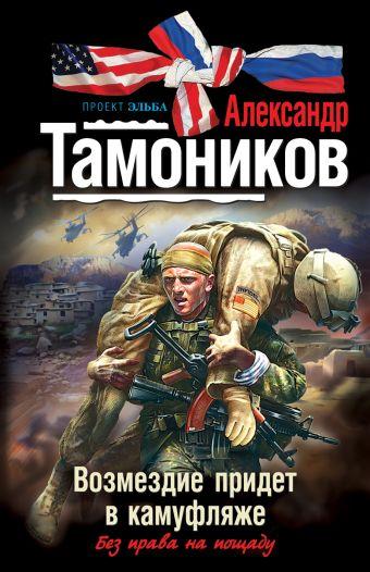 Возмездие придет в камуфляже Тамоников А.А.