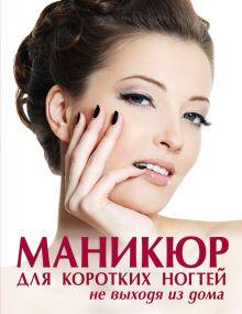 - Маникюр для коротких ногтей не выходя из дома обложка книги