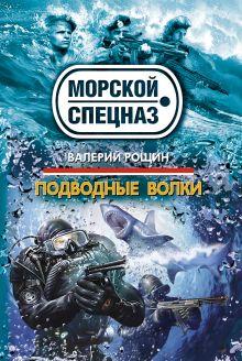 Обложка Подводные волки Валерий Рощин