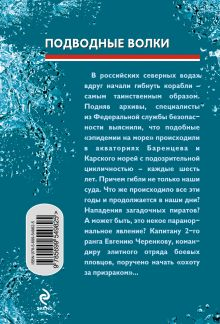 Обложка сзади Подводные волки Валерий Рощин