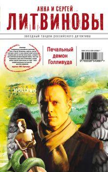 Литвинова А.В., Литвинов С.В. - Печальный демон Голливуда обложка книги