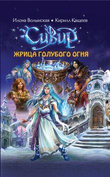Волынская И., Кащеев К. - Жрица голубого огня обложка книги